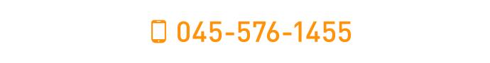 045-576-1455