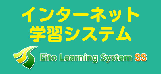 Eito Learning System SS